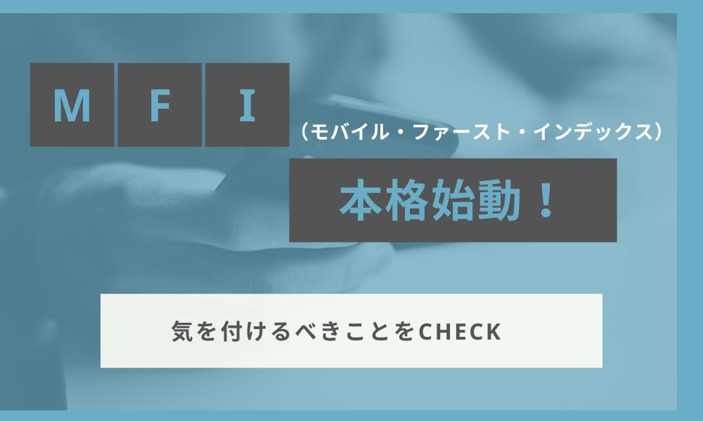 MFI(モバイル・ファースト・インデックス)本格始動!気をつけるべきことをCHECK