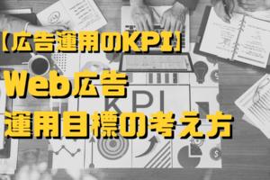 【広告運用のKPI】Web広告運用目標の考え方