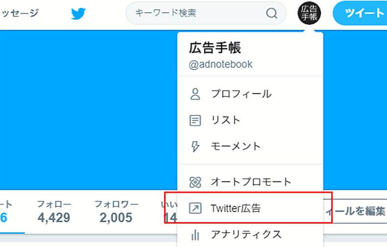 Twitter広告 オートプロモートの手順1