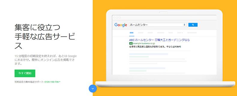 Google広告アドワーズエクスプレスの設定方法②