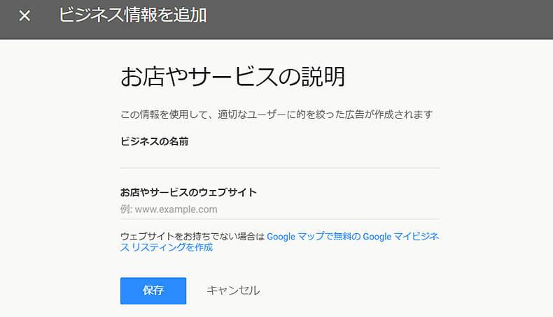 Google広告アドワーズエクスプレスの設定方法③