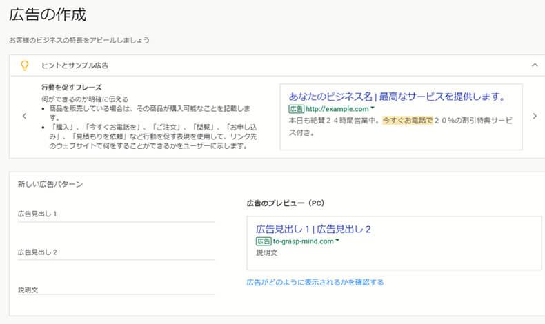 Google広告アドワーズエクスプレスの設定方法⑦