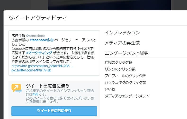 Twitter広告 オートプロモートの手順3