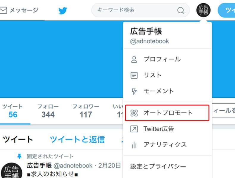 Twitter広告 オートプロモートの手順4