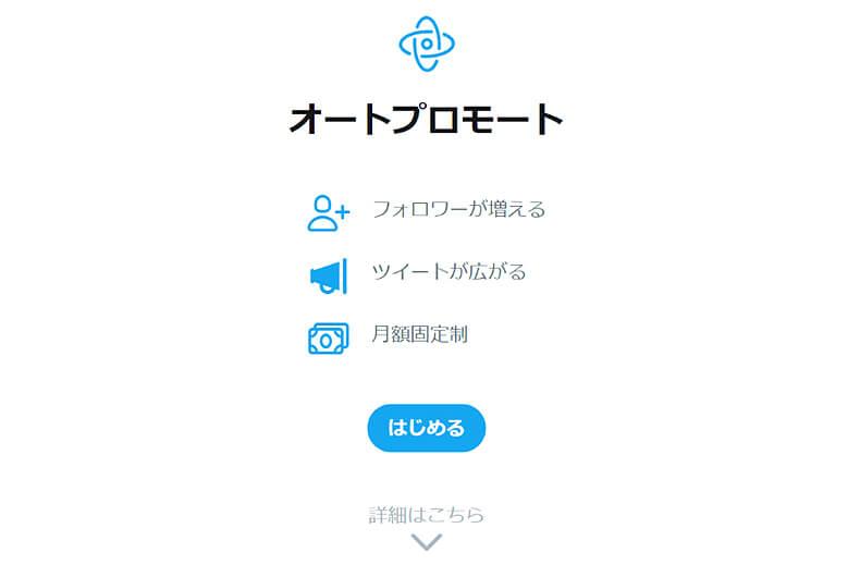 Twitter広告 オートプロモートの手順5
