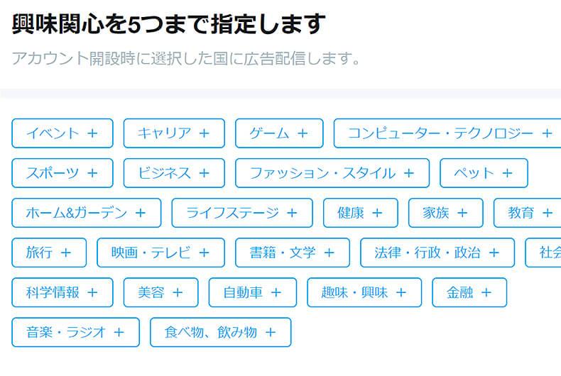Twitter広告 オートプロモートの手順6