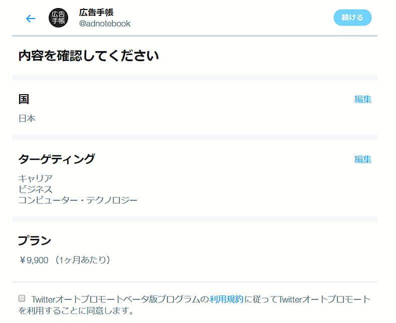 Twitter広告 オートプロモートの手順7