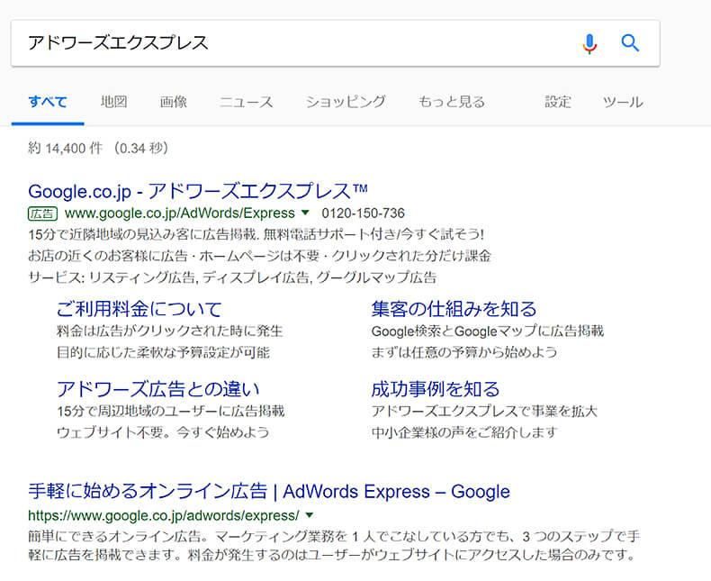 Google広告アドワーズエクスプレスの設定方法①