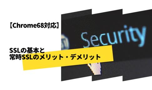 SSLの基本と常時SSLのメリット・デメリット