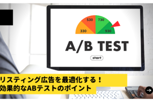 リスティング広告を最適化するための効果的なABテストのポイント
