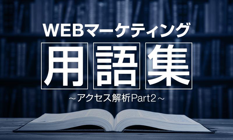 WEBマーケティング用語集-アクセス解析Part2