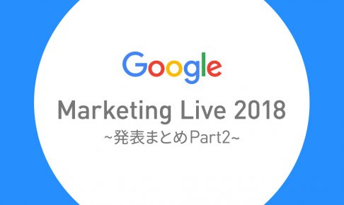 YouTube広告に3つの新しい機能登場|Googleキーノートスピーチの発表まとめPart2