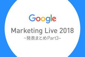 機械学習によるWebマーケティングの未来|キーノートスピーチの発表まとめPart3