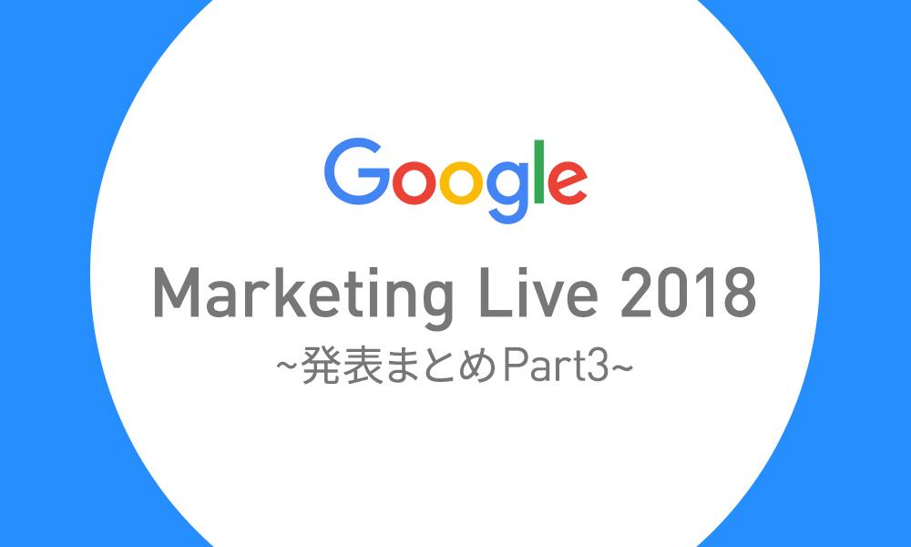 機械学習によるWebマーケティングの未来 キーノートスピーチの発表まとめPart3