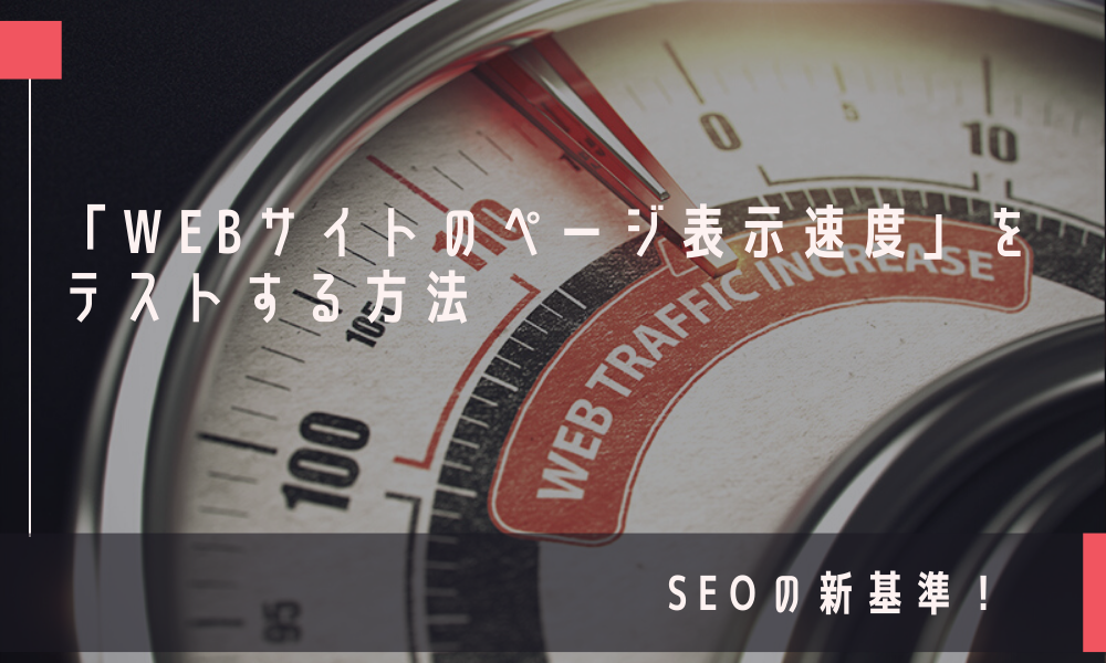 「Webサイトのページ表示速度」をテストする方法