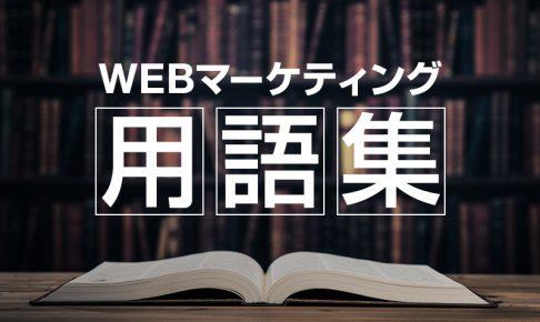 Webマーケティング用語集【全7回】