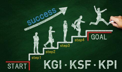 WEBプロモーションの計画と運用で欠かせないKGI、KSF、KPI