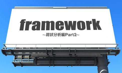現状分析編Part2-マーケティングに欠かせないビジネスフレームワーク集