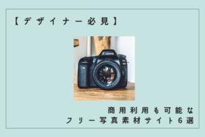 【デザイナー必見】商用利用も可能なフリー写真素材サイト6選