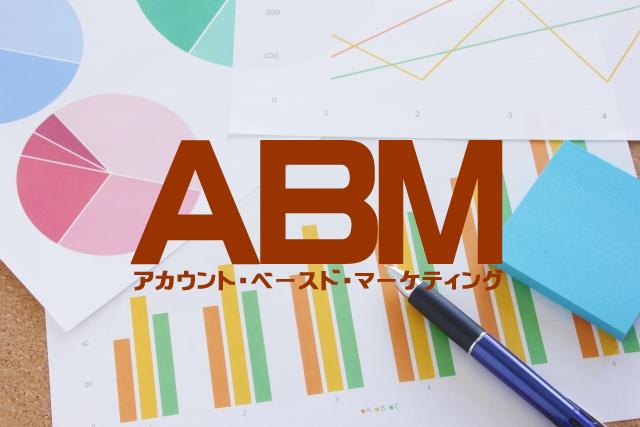 BtoBマーケティングで活躍!ABMを成功させる方法