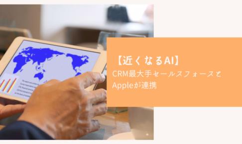 【近くなるAI】CRM最大手セールスフォースとAppleが連携