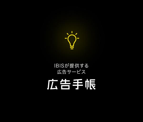 IBISが提供する広告サービス「広告手帳」