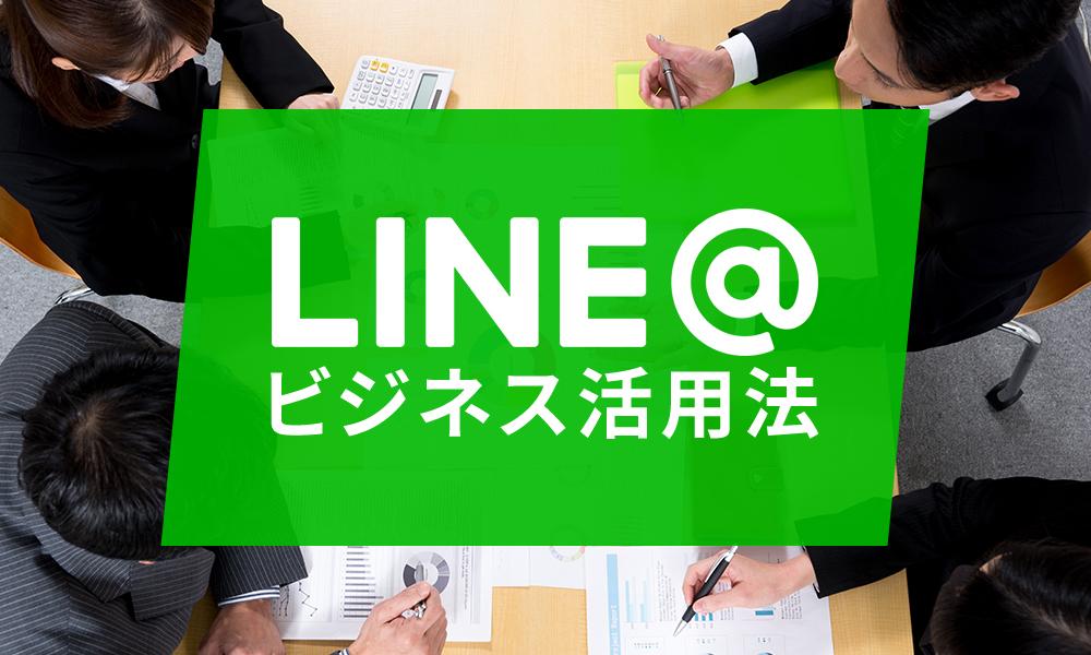 3分で完了!LINE@のビジネス活用法