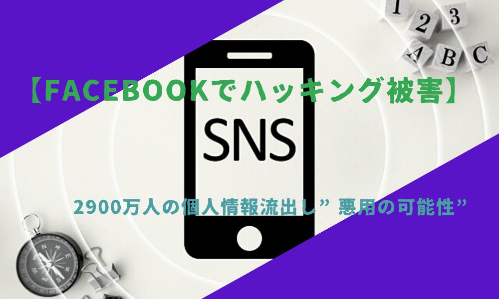 """【Facebookでハッキング被害】2900万人の個人情報流出し""""悪用の可能性_"""