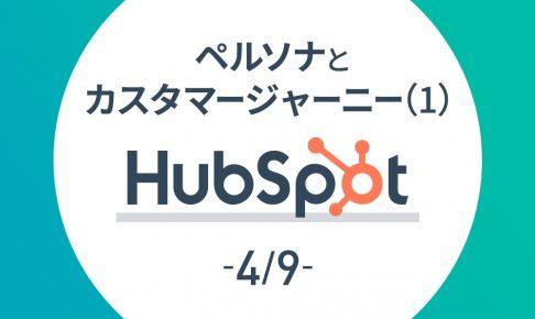 【HubSpot 4/9】ペルソナとカスタマージャーニー(1)