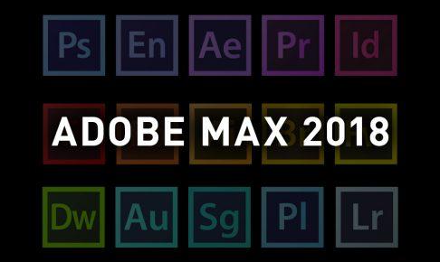 クリエイターの祭典「Adobe MAX 2018」が開催!次世代のAdobe Creative Cloudを発表