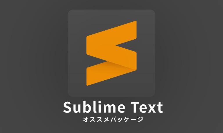 Sublime Textを4年間使い続けてきた中で、おすすめのパッケージ26選