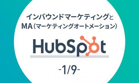 HubSpotを活用したインバウンドマーケティング【全9回】