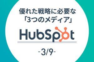【HubSpot 3/9】優れた戦略に必要な「3つのメディア」