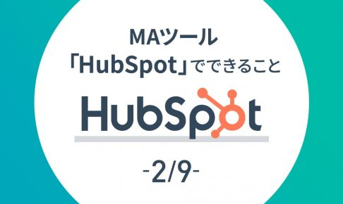 【HubSpot 2/9】MAツール「HubSpot」でできること