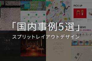 【国内事例5選】押さえておきたいスプリットレイアウトデザイン