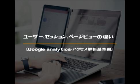 ユーザー,セッション,ページビューの違い【Googleアナリティクス・アクセス解析基本編】