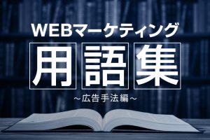 【広告手法編】WEBマーケティング用語集