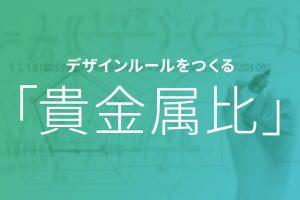 【デザインの法則】Webデザインを美しくする貴金属比