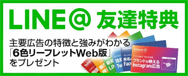 LINE@友達特典 主要広告の特徴と強みがわかる6色リーフレットWEB版をプレゼント