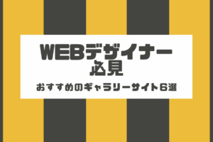 Webデザイナー必見!おすすめのギャラリーサイト6選