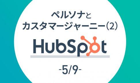 【HubSpot 5/9】ペルソナとカスタマージャーニー(2)