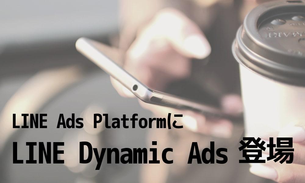【LINE広告にターゲティング追加】LINE Dynamic Ads(ダイナミックリターゲティングによる広告配信)を提供開始