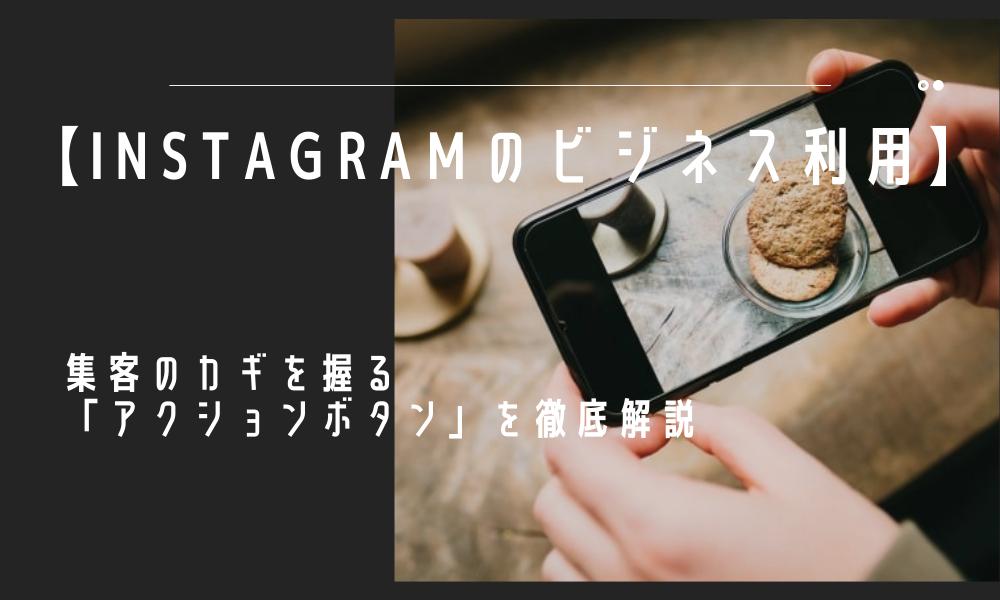 【Instagramのビジネス利用】集客の鍵を握る「アクションボタン」を徹底解説