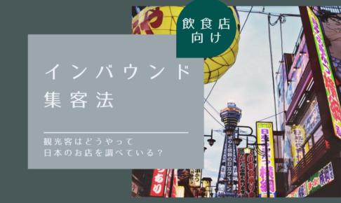 【飲食店向け】インバウンド(訪日外国人)集客法!観光客はどうやって日本のお店を調べている_