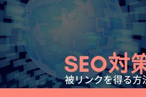 【SEO対策】「はてブ」「SNS」を活用して被リンクを得る方法