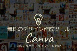 無料のデザイン作成ツール【Canva】実際に作ったデザイン5つを紹介