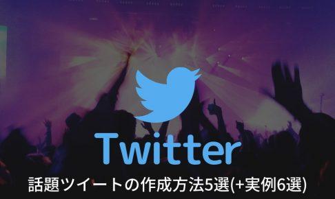 【Twitterのマーケティング活用2】話題ツイートの作成方法5選(+実例6選)