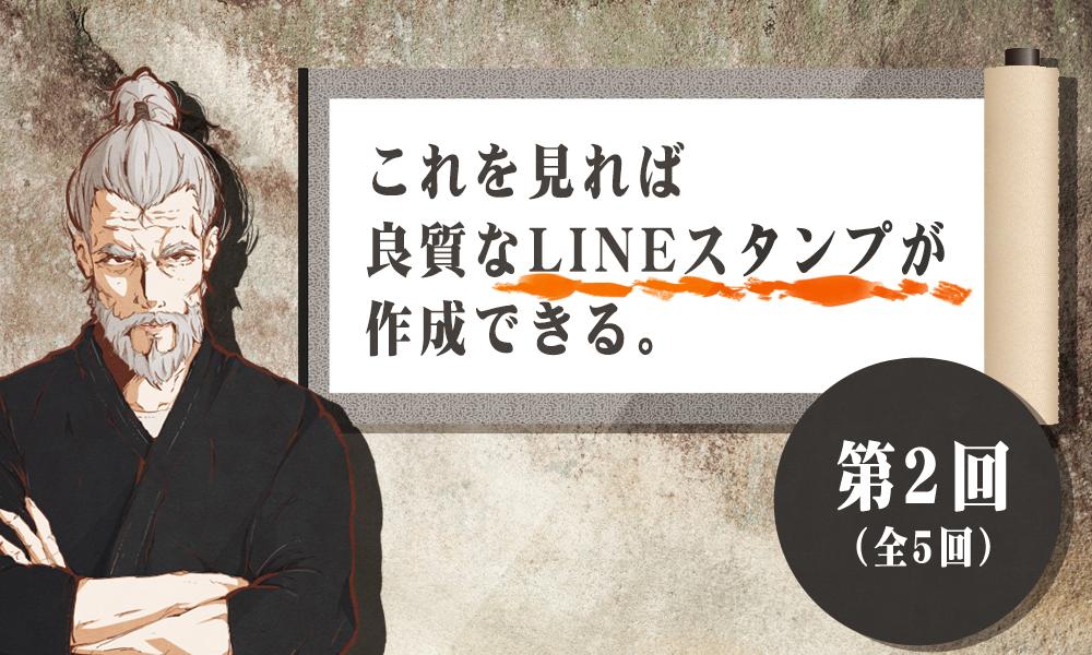 【第2回】LINEスタンプを制作する上で必要なツールやソフト
