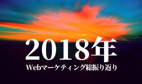 【2018年Webマーケティング総振り返り】アクセス数から振り返る注目とトレンド