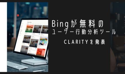 Bingが無料のユーザー行動分析ツール「Clarity」を発表